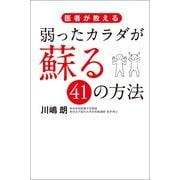 医者が教える 弱ったカラダが蘇る41の方法(KADOKAWA) [電子書籍]