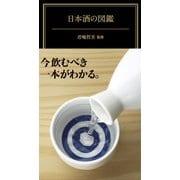 日本酒の図鑑(KADOKAWA) [電子書籍]