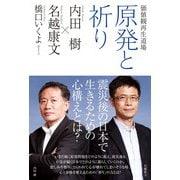 価値観再生道場 原発と祈り(KADOKAWA) [電子書籍]