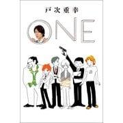 ONE(KADOKAWA) [電子書籍]