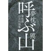 呼ぶ山 夢枕獏山岳短篇集(KADOKAWA) [電子書籍]