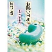 お祓い日和 その作法と実践(KADOKAWA) [電子書籍]