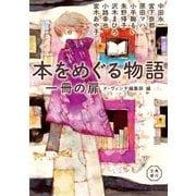 本をめぐる物語 一冊の扉(KADOKAWA / メディアファクトリー) [電子書籍]