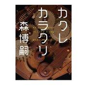 カクレカラクリ An Automaton in Long Sleep(KADOKAWA) [電子書籍]