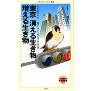 東京 消える生き物 増える生き物(KADOKAWA) [電子書籍]