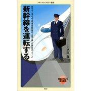 新幹線を運転する(KADOKAWA / メディアファクトリー) [電子書籍]