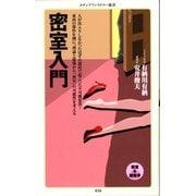 密室入門(KADOKAWA / メディアファクトリー) [電子書籍]