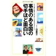 事情のある国の切手ほど面白い(KADOKAWA) [電子書籍]