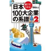 図ですぐわかる! 日本100大企業の系譜 2(KADOKAWA) [電子書籍]