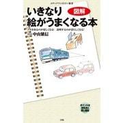 図解・いきなり絵がうまくなる本(KADOKAWA) [電子書籍]