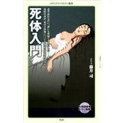 死体入門(KADOKAWA) [電子書籍]