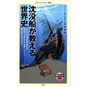 沈没船が教える世界史(KADOKAWA) [電子書籍]