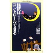 睡眠はコントロールできる(KADOKAWA) [電子書籍]