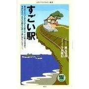 すごい駅(KADOKAWA / メディアファクトリー) [電子書籍]