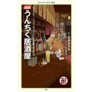 漫画・うんちく居酒屋(KADOKAWA) [電子書籍]