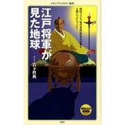 江戸将軍が見た地球(KADOKAWA) [電子書籍]