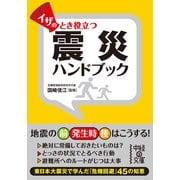 イザのとき役立つ 震災ハンドブック(KADOKAWA) [電子書籍]