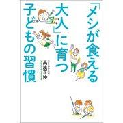 「メシが食える大人」に育つ 子どもの習慣(KADOKAWA) [電子書籍]
