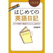 カラー版 1日3分 はじめての英語日記(KADOKAWA) [電子書籍]