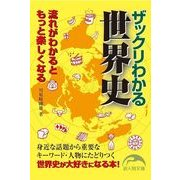 ザックリわかる世界史(KADOKAWA) [電子書籍]