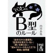 B型のルール(KADOKAWA) [電子書籍]