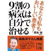9割の病気は自分で治せる(KADOKAWA) [電子書籍]