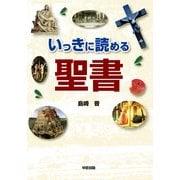 いっきに読める聖書(KADOKAWA) [電子書籍]