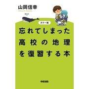 カラー版 忘れてしまった高校の地理を復習する本(KADOKAWA) [電子書籍]