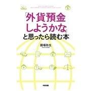 「外貨預金しようかな」と思ったら読む本(KADOKAWA) [電子書籍]