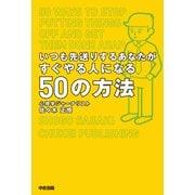 いつも先送りするあなたがすぐやる人になる50の方法(KADOKAWA) [電子書籍]