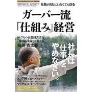 ガーバー流 社長が会社にいなくても回る「仕組み」経営(KADOKAWA) [電子書籍]