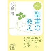 ポケット 聖書の教え(KADOKAWA) [電子書籍]