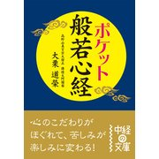 ポケット 般若心経(KADOKAWA / 中経出版) [電子書籍]