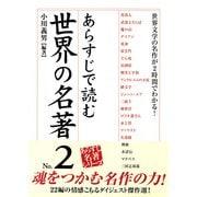 あらすじで読む世界の名著 No.2(KADOKAWA) [電子書籍]