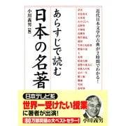あらすじで読む日本の名著(KADOKAWA) [電子書籍]