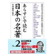 あらすじで読む日本の名著 No.2(KADOKAWA) [電子書籍]