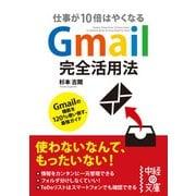 Gmail完全活用法(KADOKAWA) [電子書籍]