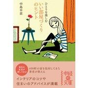 ひとりを楽しむ いい部屋づくりのヒント(KADOKAWA) [電子書籍]