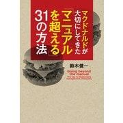 マクドナルドが大切にしてきた「マニュアルを超える」31の方法(KADOKAWA) [電子書籍]
