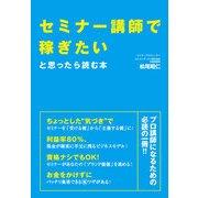 セミナー講師で稼ぎたいと思ったら読む本(KADOKAWA) [電子書籍]