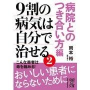 9割の病気は自分で治せる2【病院とのつき合い方編】(KADOKAWA) [電子書籍]