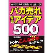 バカ売れ販促アイデア500(KADOKAWA) [電子書籍]