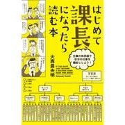 はじめて課長になったら読む本(KADOKAWA) [電子書籍]