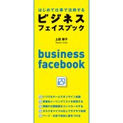 はじめて仕事で活用するビジネスフェイスブック(KADOKAWA) [電子書籍]