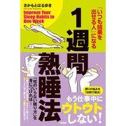 1週間熟睡法 「いつも結果を出せる人」になる(KADOKAWA) [電子書籍]