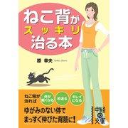 ねこ背がスッキリ治る本(KADOKAWA) [電子書籍]