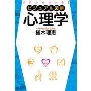ゼロからわかる ビジュアル図解 心理学(KADOKAWA) [電子書籍]