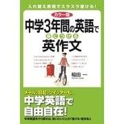 カラー版 中学3年間の英語で身につける英作文(KADOKAWA) [電子書籍]