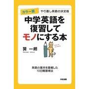 カラー版 中学英語を復習してモノにする本(KADOKAWA) [電子書籍]