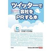 ツイッターで会社をPRする本 Twitter企業の活用例100(KADOKAWA) [電子書籍]